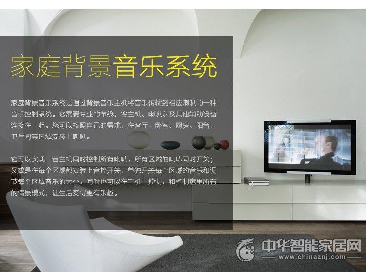 天喬智能家居產品 家庭背景音樂主機