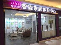 祝紫光物联新零售体验店红星美凯龙苏州店盛大开业