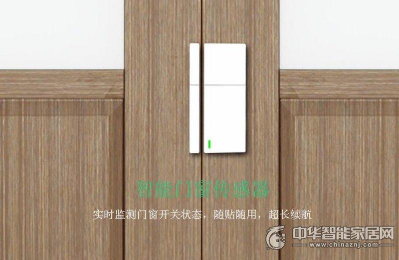 几维智能家居 智能门窗传感器 实时监测门窗开关状态