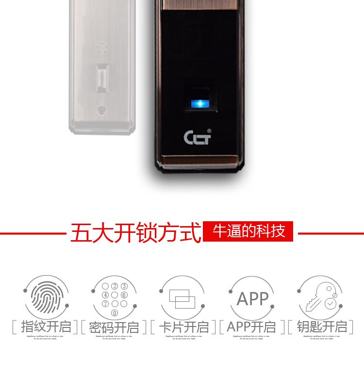 中联泰智能家居产品 智能锁CLT-6803系列