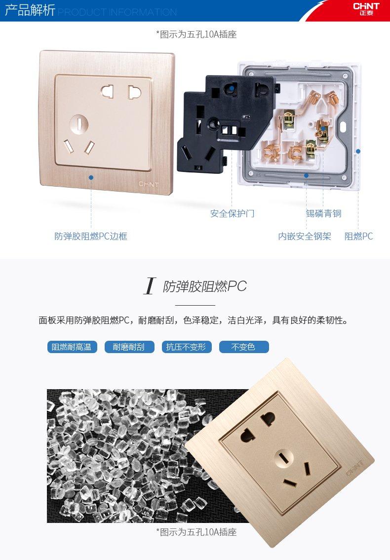 正泰电工智能家居产品 NEW7L拉丝金五孔插座图片