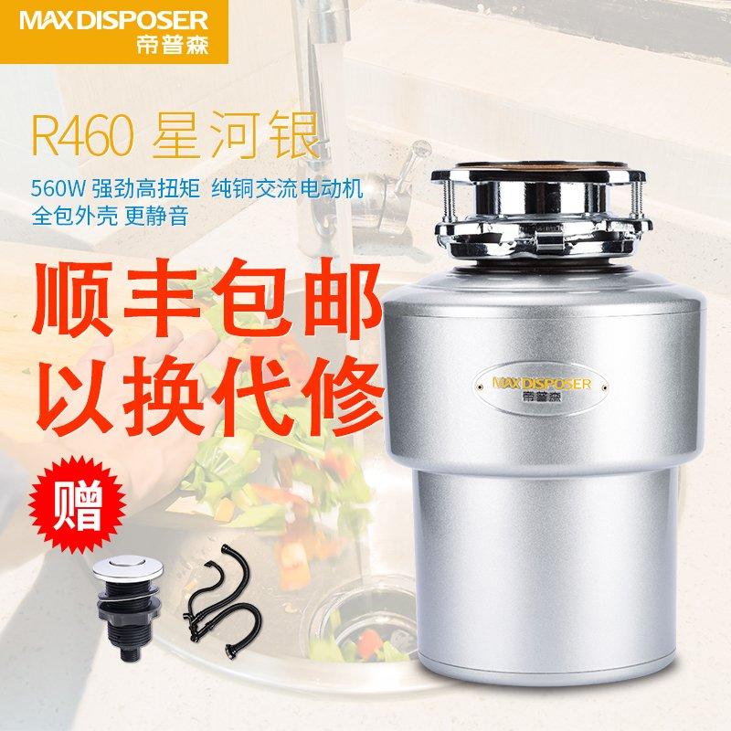 帝普森产品 R460二级研磨水槽垃圾处理器图片