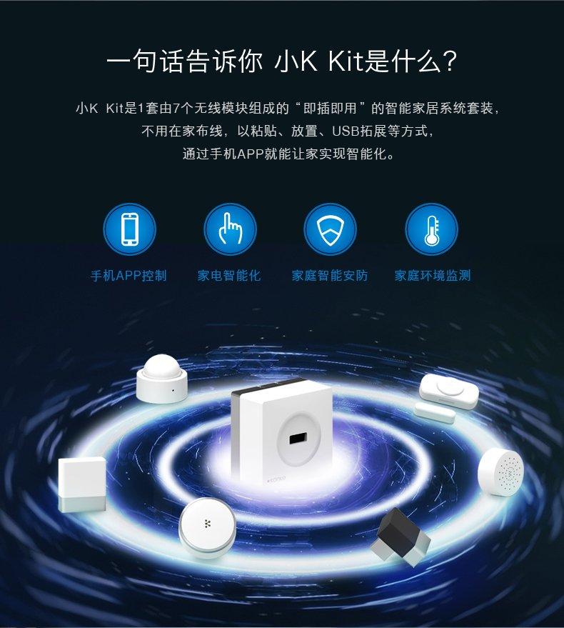 控客智能家居产品 k-kit家电智能化套装