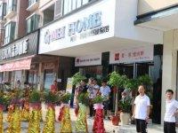 爱家维纳斯智能家居招商:衡山专卖店盛大开业!
