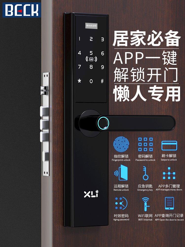 博克智能锁产品 全自动电子锁i2图片