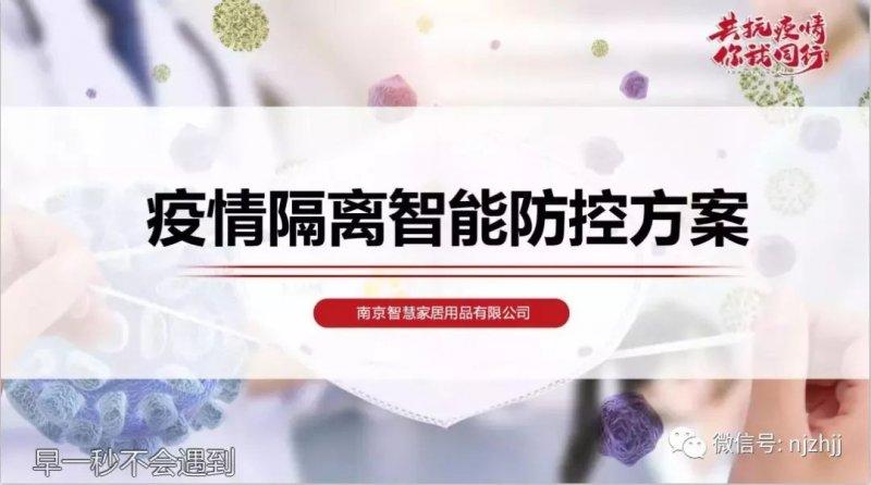 协助疫情管理部门实施物联网隔离方案_1