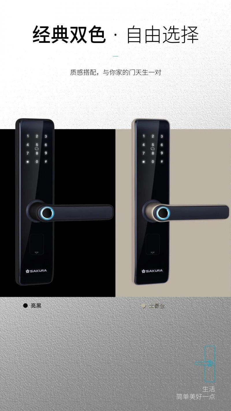 樱花智能锁图片DZ-7001 室内门智能锁效果图_13